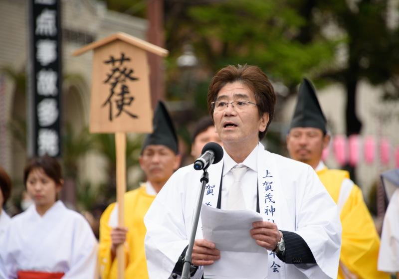 上賀茂神社からのあいさつ