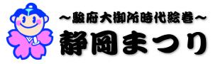 静岡まつり公式ページ